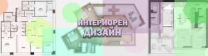 interioren-nov